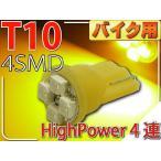 送料無料 バイク用T10 LEDバルブ4連アンバー1個 高輝度SMD T10 LED バルブ 明るいT10 LED バルブ ウェッジ球 T10 LEDバルブ as421