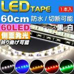 送料無料 60連LEDテープ60cm 側面発光LEDテープ1本 ホワイト/ブルー/アンバー/レッド/グリーン 両端配線 白/黒ベース選べるLEDテープ 防水LEDテープ as61