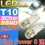 雅虎商城 - T10 LEDバルブ5連砲弾型ホワイト2個 3Chip5SMD T10 LEDバルブ 高輝度T10 LEDバルブ 明るいT10 LEDバルブ  ウェッジ球 as02-2