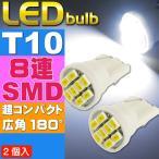 送料無料 8連LEDバルブT10ホワイト2個 8SMD T10 LEDバルブ 明るいT10 LED バルブ 爆光T10 LEDバルブ ウェッジ球 as05-2