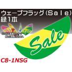 ウェーブフラッグSaleグリーンタイプ1枚 C8-1NSG