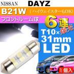 送料無料 デイズ ルームランプ 6連 LED T10×31mm ホワイト 1個 DAYZ/ハイウェイスター H25.6〜 B21W フロント ルーム球 as162