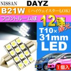 送料無料 デイズ ルームランプ 12連 LED T10×31mm ホワイト 1個 DAYZ/ハイウェイスター H25.6〜 B21W フロント ルーム球 as58