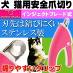 送料無料 犬 猫 ペット用安全爪切り インジェクトブレード式 ペット用品 ギロチンネイルクリッパー 安全に爪を切れる Fa112