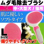 犬 猫 ペット用ムダ毛取りブラシ スリッカーブラシL ペット用品 マッサージ効果があり新陳代謝が活発になるペット用ブラシ Fa008
