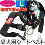 犬用シートベルト カーハーネス L 1コ入