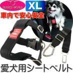ペット用シートベルト 愛犬に安全を カーハーネスXL 安全に車乗るためのペット用品 ペットのシートベルト ペット用品 Fa094