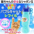 送料無料 キャットバブル レフィル 猫用シャボン玉 0BC101 ペットが口にしても安全なしゃぼん玉 Fa5004