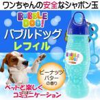 送料無料 ドッグバブル レフィル 犬用シャボン玉 0BD100 ペットが口にしても安全なしゃぼん玉 Fa5006