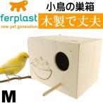 送料無料 小鳥の巣箱NIDO MEDIUM巣箱 フック付ケージに掛けるだけの鳥の巣箱 簡単設置ペット用品鳥の巣箱 鳥も喜ぶ鳥の巣箱 Fa5129
