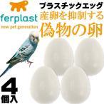 ferplast産卵抑制用偽卵 プラスチックエッグFPI4310 4個入 ペット用品偽卵 産卵を抑制する偽卵 便利な偽卵 Fa275