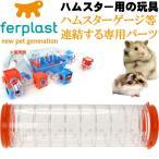送料無料 ferplast用ハムスター用玩具連結パーツ トンネル8 FPI4808 ペット用品 ハムスターハウス カワイイハムスターハウス Fa265