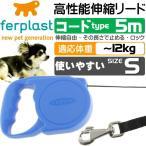 ショッピングファー 送料無料 犬猫用伸縮リードフリッピーS青 コード長5m ロック機能付 丈夫ペット用品リード お散歩にペット用品リード 使いやすいリード Fa5082