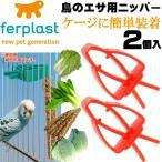 鳥のエサ用ニッパー食器赤フードホルダーPA4751 2個入 ペット用品鳥の食器フードホルダー 簡単装着フードホルダー Fa276