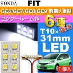 送料無料 フィット ルームランプ 6連 LED T10×31mm ホワイト 1個 FIT H19.10〜 GE6/GE7/GE8/GE9 前期/後期 センター ルーム球 as33