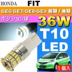 送料無料 フィット ポジション球 36W T10 LEDバルブ ホワイト 1個 FIT H19.10〜 GE6/GE7/GE8/GE9 前期/後期 ポジションランプ as10354