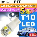 送料無料 フィット ルームランプ T10 LEDバルブ 5連 ホワイト 1個 FIT H25.9〜 GK3/GK4/GK5/GK6/GP5 フロント ルーム球 as02