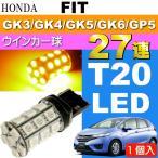 送料無料 フィット ウインカー T20シングル球 27連 LED アンバー1個 FIT H25.9〜 GK3/GK4/GK5/GK6/GP5 フロント/リア ウインカー球 as54