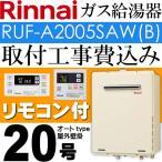 ┴ў╬┴╠╡╬┴ еме╣╡ы┼Є┤я 20╣ц еъеєе╩ед RUF-A2005SAW(B) ╝ш╔╒д▒╣й╗Ў╣■д▀ еъете│еє╔╒ ┼╘╗╘еме╣ екб╝е╚ ╔ў╧д╡ы┼Є┤я GS3