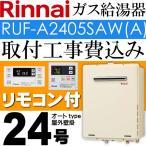 ┴ў╬┴╠╡╬┴ еме╣╡ы┼Є┤я 24╣ц еъеєе╩ед RUF-A2405SAW(B) ╝ш╔╒д▒╣й╗Ў╣■д▀ еъете│еє╔╒ ┼╘╗╘еме╣ екб╝е╚ ╔ў╧д╡ы┼Є┤я GS2