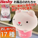 おしゃべりトロリンくまHB-2389 お風呂に浮かべるだけ 楽しいお風呂のおもちゃ クマ カワイイお風呂のおもちゃ クマ Ha021