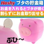 ブタの貯金箱 ピンク お金を入れるとブタが鳴く EX-2917 ブヒブヒ鳴く 豚の貯金箱 すぐにお金取り出せる貯金箱 Ha192