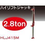 ハイリフトジャッキ2.8t 最低120mm最高1360mm HLJ415M