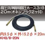 高圧洗浄機用高圧ホース 内9.5φ×外15.2φ×20m KH3/8-20N