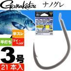 送料無料 がまかつ ナノグレ 68225 3号 21本 超軽量グレ針 gamakatsu 釣り具 磯釣り フカセ釣り針 Ks994
