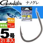 送料無料 がまかつ ナノグレ 68225 5号 21本 超軽量グレ針 gamakatsu 釣り具 磯釣り フカセ釣り針 Ks996