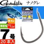 送料無料 がまかつ ナノグレ 68225 7号 20本 超軽量グレ針 gamakatsu 釣り具 磯釣り フカセ釣り針 Ks998