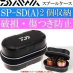 送料無料 HD スプールケース SP-SD(A) 耐衝撃ハードシェル構造 DAIWA ダイワ 釣り具 リールの替えスプールを守るケース Ks512