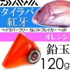 送料無料 紅牙 ベイラバーフリー CB ヘッド オレンジ 120g DAIWA ダイワ 釣り具 タイラバ 鉛 船鯛釣りオモリ ドテラ流しに最適 Ks219