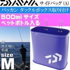 送料無料 DAIWA サイドバッグ(A) Mサイズ 約10×20×19 青 ダイワ 釣り具 小物 ペットボトル 仕掛け ペンチ ハサミなど収納可能 Ks698
