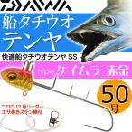 送料無料 快適船タチウオテンヤSS 50号 ケイムラ 赤金 DAIWA ダイワ 釣り具 船太刀魚釣り Ks009