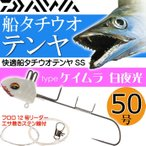 送料無料 快適船タチウオテンヤSS 50号 ケイムラ 白夜光 ダイワ DAIWA 釣り具 船太刀魚釣り Ks010