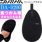 ┴ў╬┴╠╡╬┴ е└едея е╒еге├е╖еєе░е┐екеы DA-9200 ╣ї ░ы─рдъе┐екеы DAIWA ─рдъ╢ё ╡√д─длд▀═╤е┐екеы 29.5cm Ks539