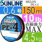 送料無料 SIGLON PE×4 EX-PEライン マルチカラー 0.6号 10lb 150m サンライン SUNLINE 釣り具 船釣り糸 PEライン 直強力4.5kg Ks544