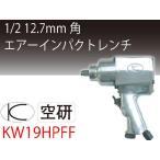空研12.7mm角エアーインパクトレンチ 450Nm KW19HPFFの画像