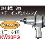 空研19mm角エアーインパクトレンチ 650Nm KW20PGの画像