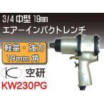 空研19mm角エアーインパクトレンチ 800Nm KW230PGの画像