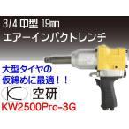 空研19mm角エアーインパクトレンチ 980Nm KW2500Pro-3Gの画像