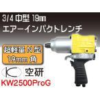 空研19mm角エアーインパクトレンチ 980Nm KW2500ProGの画像