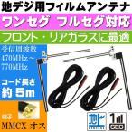 送料無料 地上波デジタルTV用 フィルムアンテナ MMCX端子 DAN24 L字型透明フィルムアンテナ ワンセグ フルセグ対応 max83