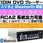 送料無料 1DIN DVDプレーヤー Bluetooth対応 CD音楽録音機能 DVD305 USB/AUX外部入力/ラジオ機能 max197