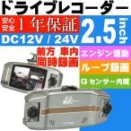 ショッピングドライブレコーダー 送料無料 2.5インチ 車内車外同時録画 ドライブレコーダー DVR-D009 車内と前方同時録画 ドラレコ カメラの角度調整可能 max38