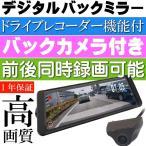 予約注文 送料無料 液晶ミラー ドライブレコーダー バックカメラ付 MDR-C002 9.88インチ液晶モニターデジタルバックミラー max193