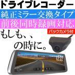 予約注文 送料無料 ドライブレコーダー デジタルルームミラー MDR-C003 純正交換タイプ IPS液晶 WDR機能 GPS搭載 max227