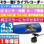 ショッピングドライブレコーダー ドライブレコーダー ルームミラー型 カメラ付 MDR001B 4.3インチワイド液晶モニター内臓 バック連動OK max168