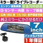 ショッピングドライブレコーダー ドライブレコーダー ルームミラー型 カメラ付 MDR001B 7インチワイド液晶モニター内臓 バック連動OK max169